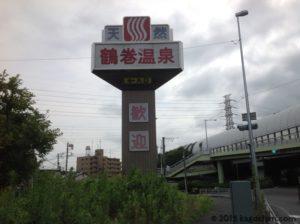 鶴巻温泉周辺の画像