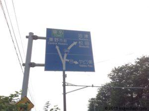 県道70号線の案内標識の画像