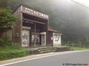 ヤビツ峠売店の画像