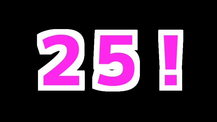 25記事投稿報告