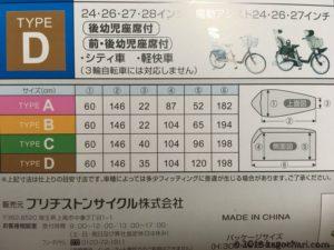 バイクカバーサイズについて-02