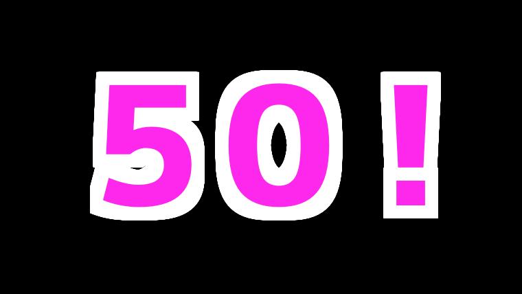 50記事投稿報告