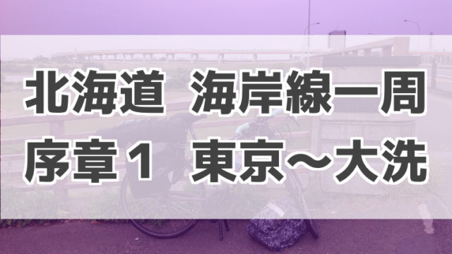 東京大洗アイキャッチ