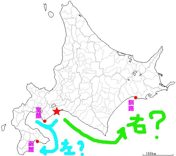 北海道を右回り左回りするかで迷う