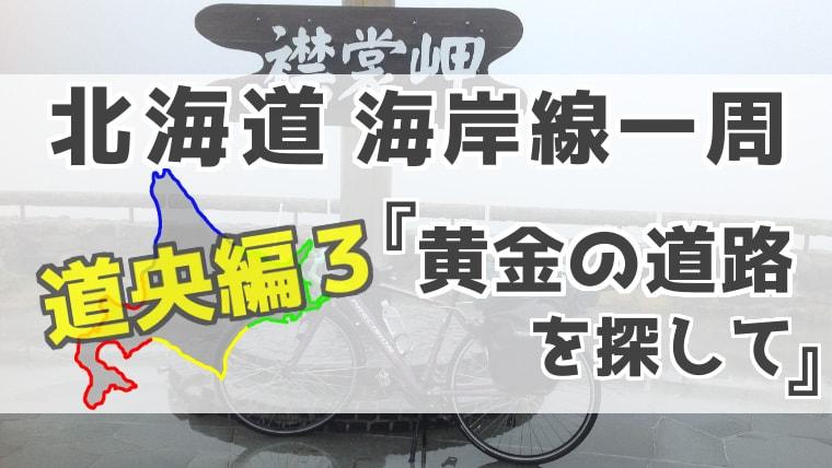 北海道3日目アイキャッチ画像