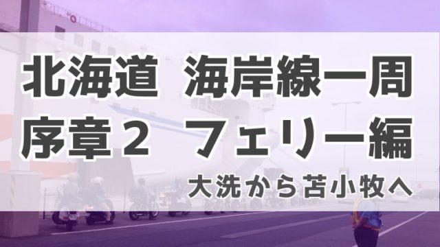 北海道フェリー編アイキャッチ画像