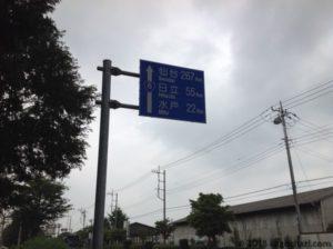 国道6号線で土浦から水戸方面へ