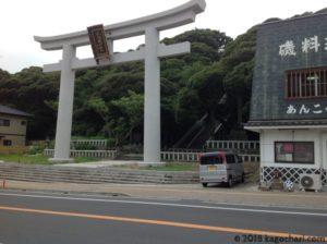 大洗磯前神社の前