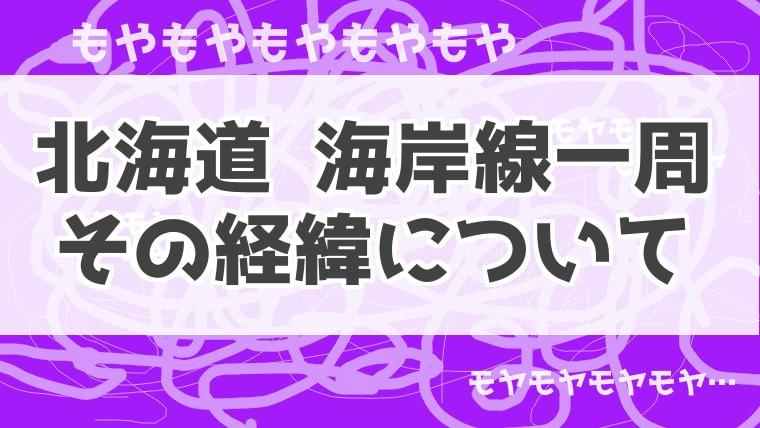 北海道一周の経緯アイキャッチ画像