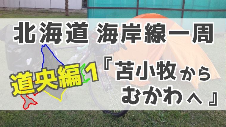 北海道一周道央編1アイキャッチ画像