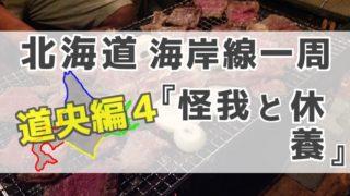 北海道4日目アイキャッチ