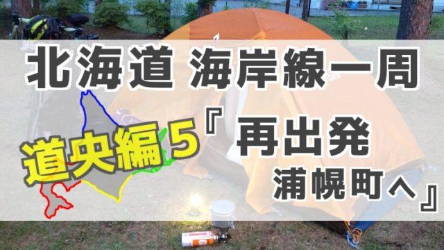 北海道7日目アイキャッチ