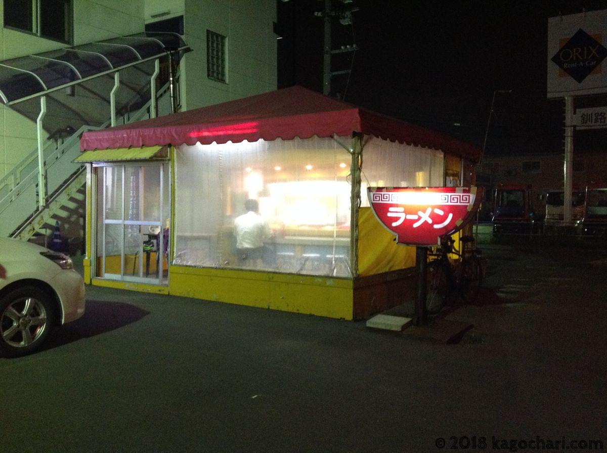 釧路の街のラーメン屋
