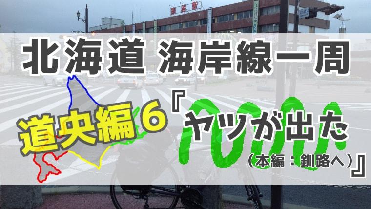 北海道8日目アイキャッチ