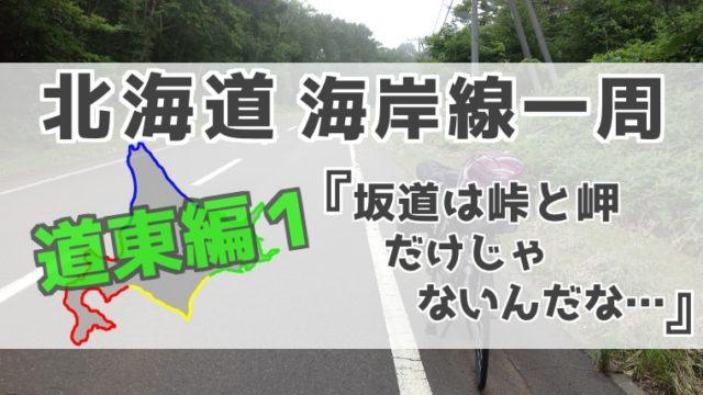 北海道9日目アイキャッチ