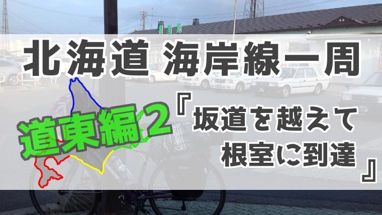 北海道10日目アイキャッチ