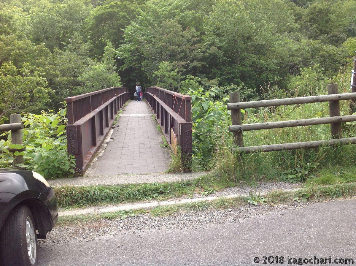 熊の湯温泉は橋の先