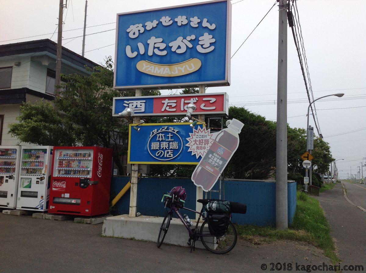 日本最東端のお店いたがきの看板
