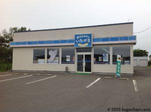日本最東端のお店いたがきのお店