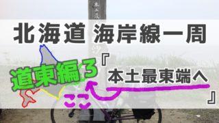 北海道11日目アイキャッチ