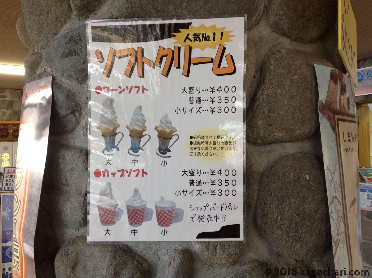 ソフトクリームの販売看板