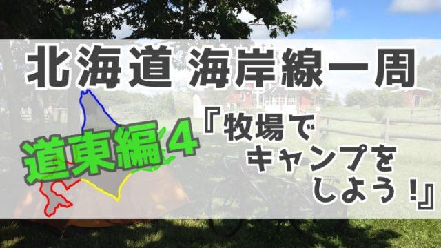 北海道12日目アイキャッチ