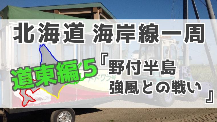 北海道13日目アイキャッチ