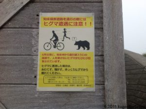 知床峠クマに注意の看板