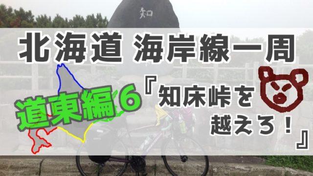 北海道14日目アイキャッチ
