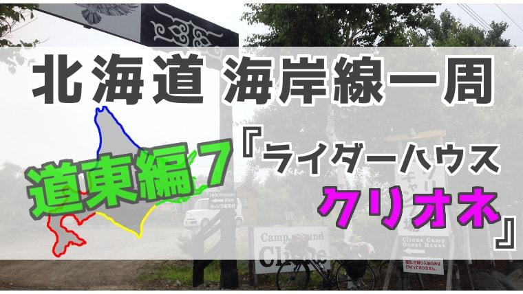 北海道15日目アイキャッチ
