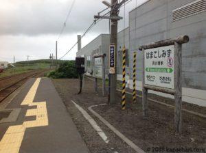 道の駅に併設される浜小清水駅