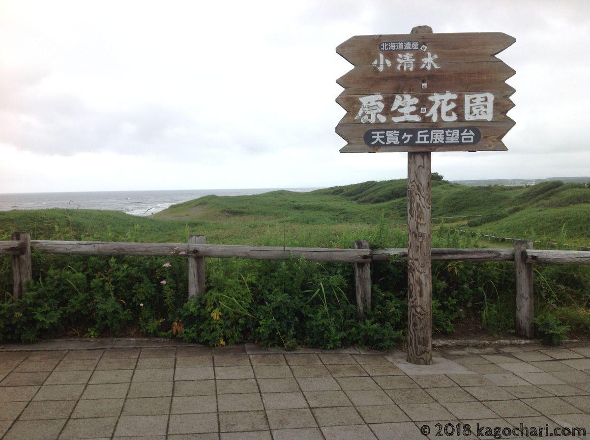 小清水原生花園-天覧ヶ丘展望台-01
