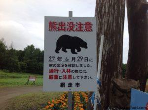 天都山-熊出没注意
