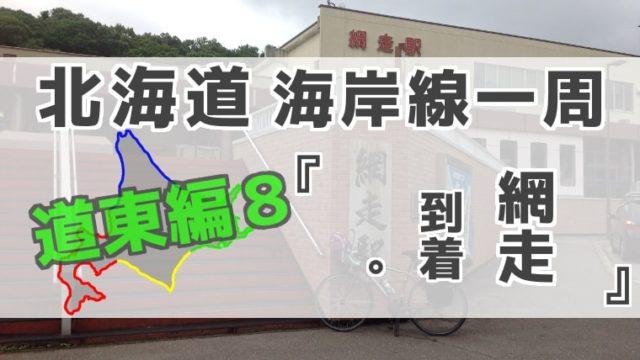 北海道16日目アイキャッチ