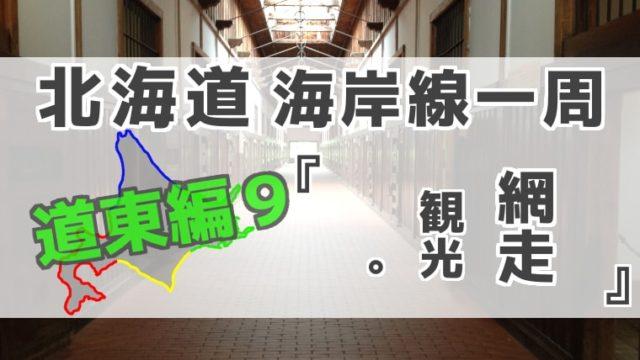 北海道17日目アイキャッチ