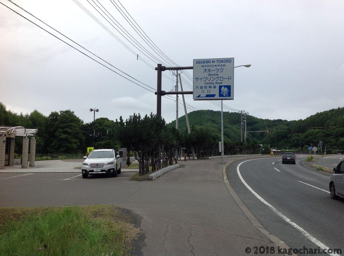 オホーツクサイクリングロード-大曲駐輪場入り口