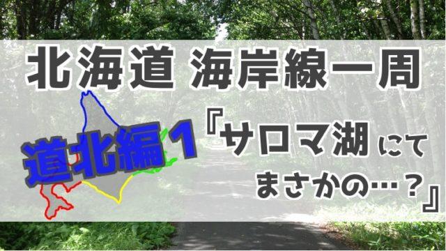 北海道18日目アイキャッチ