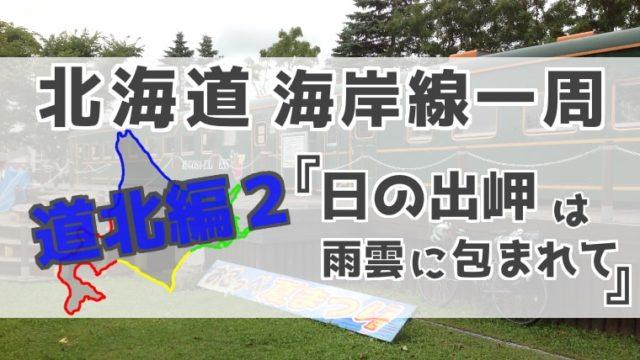 北海道19日目アイキャッチ