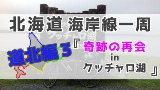 北海道20日目アイキャッチ