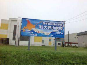 日本最北端-稚内市立大岬小学校