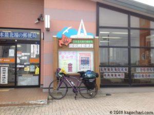 日本最北端-宗谷岬郵便局