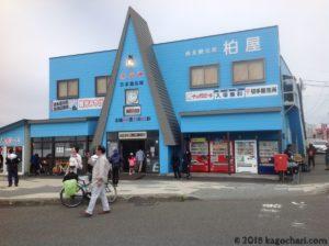 宗谷岬周辺のお店-02