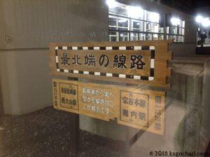 稚内駅-最北端の線路