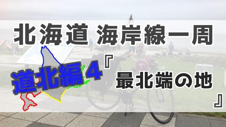 北海道21日目アイキャッチ
