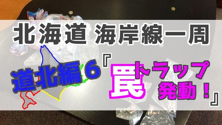 北海道23日目終了