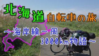 北海道自転車の旅~海岸線一周3000km物語~