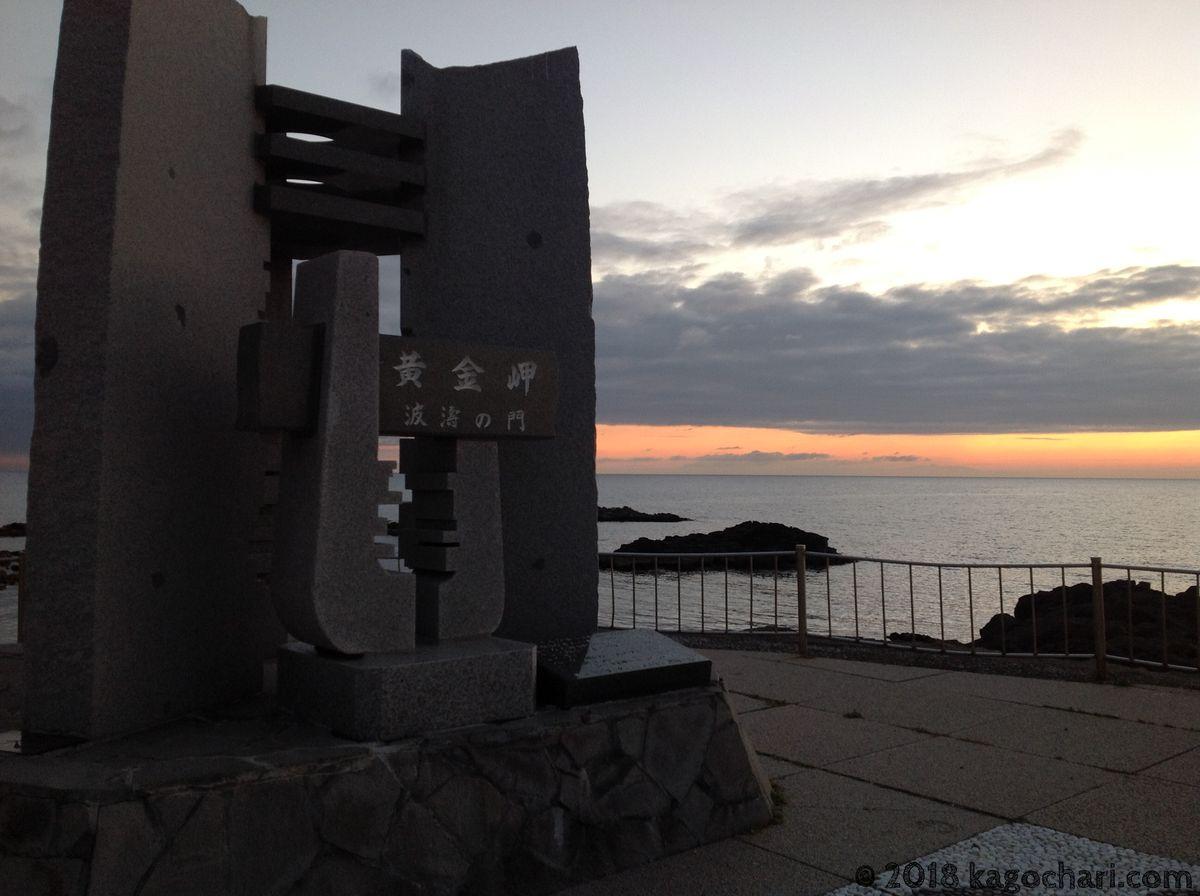 黄金岬の石碑