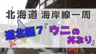 北海道24日目終了