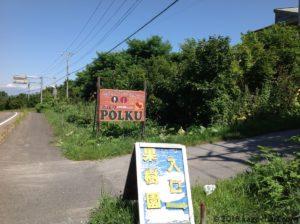 喫茶POLKU(ポルク)入り口