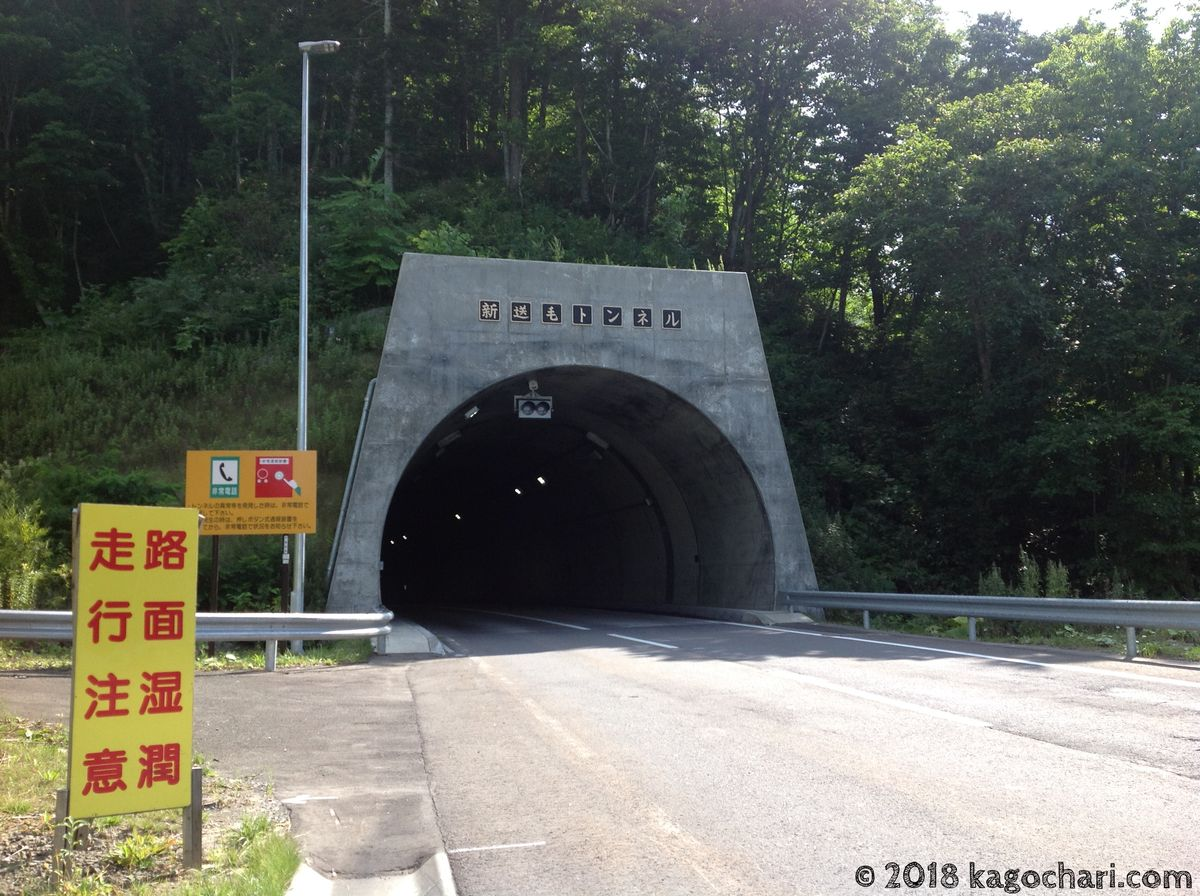 新送毛トンネル